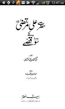 Hazat Ali (R.A) k 100 Qissay apk screenshot