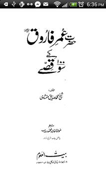 Hazrat Umar (RA) k 100 Qissay apk screenshot