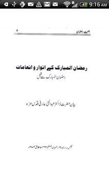 Ahmiat e Ramazan apk screenshot