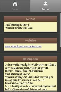นวโกวาท apk screenshot