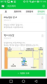 BIZCATCHER apk screenshot
