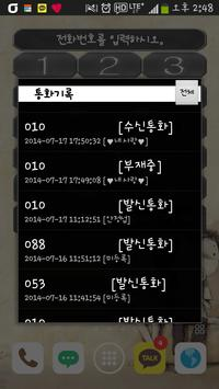 통화 위젯(Call Widget) apk screenshot