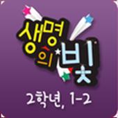 생명의 빛 유년2 1-2 icon