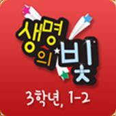 생명의 빛 유년3 1-2 icon
