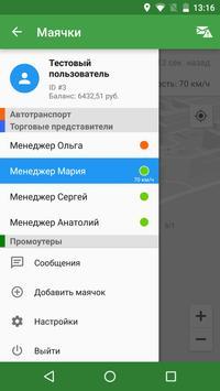GdeMoi.Monitor apk screenshot