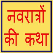 Nav Ratri ki Vrat katha icon