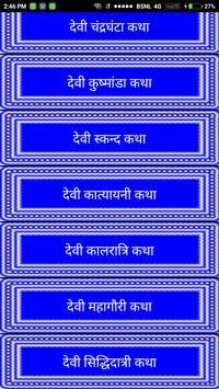 Nav Ratri ki Vrat katha apk screenshot