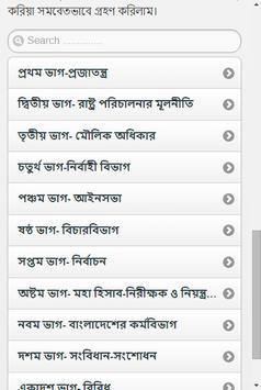 Bangladesher Songbidhan apk screenshot