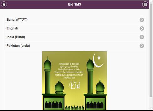 Eid SMS apk screenshot