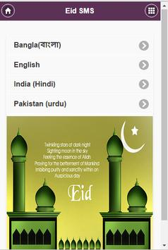 Eid SMS poster