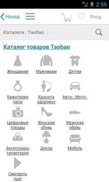 Русская версия таобао poster
