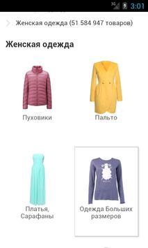 Русская версия таобао apk screenshot
