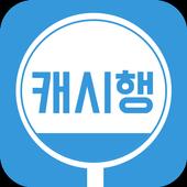 캐시행 ~ 돈버는 리워드 앱. icon