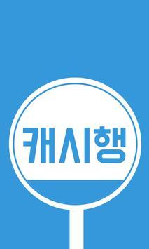 캐시행 ~ 돈버는 리워드 앱. poster