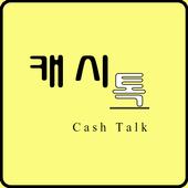 캐시톡 - 새로운 만남,랜덤 채팅,소개팅~~ icon