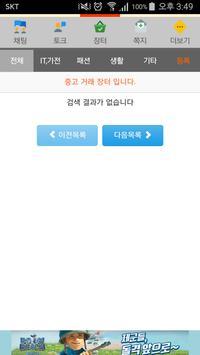 캐시톡 - 새로운 만남,랜덤 채팅,소개팅~~ apk screenshot