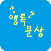 앵톡문상 - 새로운 만남,랜덤 채팅,소개팅~~ icon