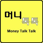 머니톡톡 - 새로운 만남,랜덤 채팅,소개팅~~ icon