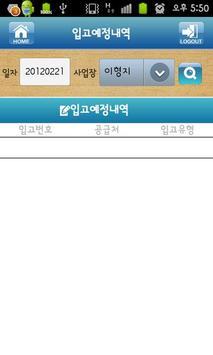 Mobile WMS apk screenshot