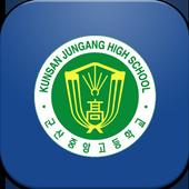 군산중앙고등학교 총동문회 icon