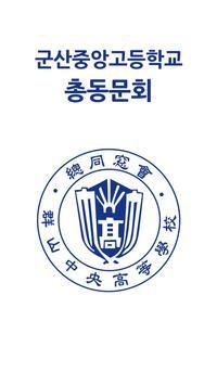군산중앙고등학교 총동문회 poster