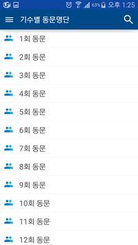 군산중앙고등학교 총동문회 apk screenshot
