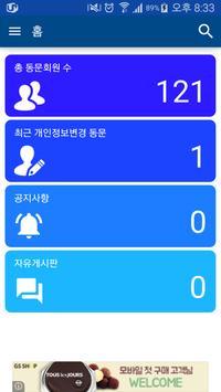 동국대 행정대학원 CEO인문학 최고위과정 동문수첩 apk screenshot
