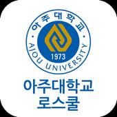 아주대학교 법학전문대학원 원우수첩 icon