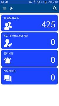 아주대학교 법학전문대학원 원우수첩 apk screenshot
