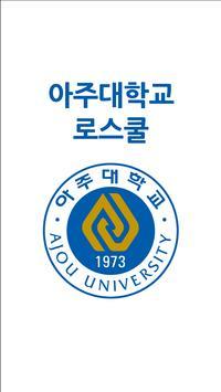 아주대학교 법학전문대학원 원우수첩 poster