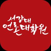 서강대학교 언론대학원 원우수첩 icon