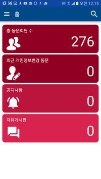 서강대학교 언론대학원 원우수첩 apk screenshot