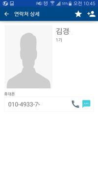 서울시립대학교 도시과학대학원 부동산학과 총동문회 apk screenshot