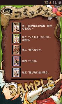 扉絵全集 apk screenshot