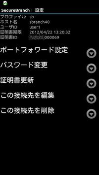 SecureBranch Androidクライアント apk screenshot
