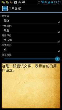 斯蒂芬·金作品集 apk screenshot