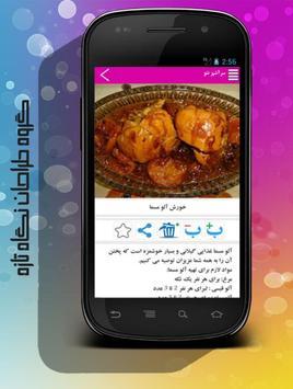 اموزش اشپزی ایرانی سراشپز نئو apk screenshot