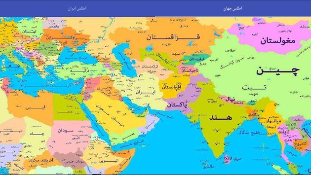 اطلس ایران و جهان poster