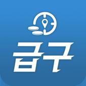 급구-초단기 일거리 공유 어플 icon