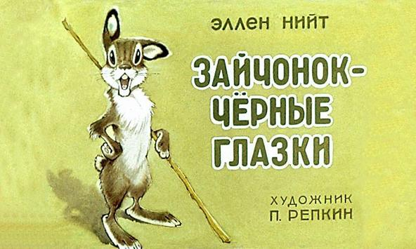 Зайчонок - черные глазки poster