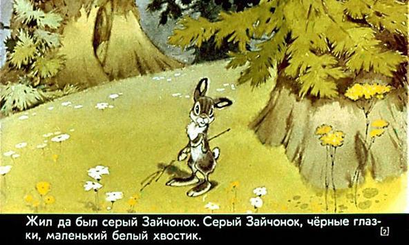 Зайчонок - черные глазки apk screenshot
