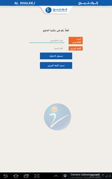 Al-Khaleej eBook apk screenshot