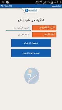Al-Khaleej eBook poster