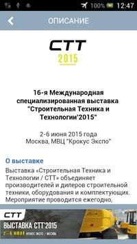 CTT 2015 apk screenshot