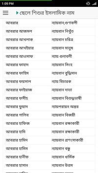 মুসলিম শিশুর নামের তালিকা apk screenshot