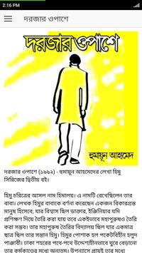 দরজার ওপাশে | হুমায়ূন আহামেদ poster