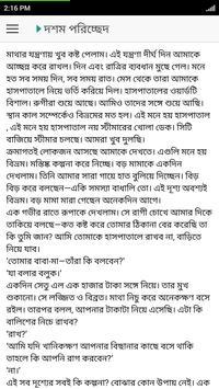 দরজার ওপাশে | হুমায়ূন আহামেদ apk screenshot