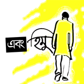 এবং হিমু | হুমায়ূন আহামেদ icon