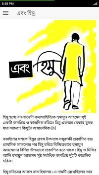 এবং হিমু | হুমায়ূন আহামেদ poster