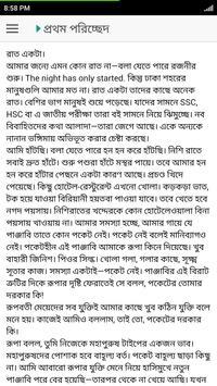 এবং হিমু | হুমায়ূন আহামেদ apk screenshot